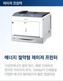 레이저프린터
