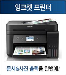 잉크젯 프린터